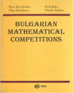 Bulgarian Mathematical Competition 1995-2001