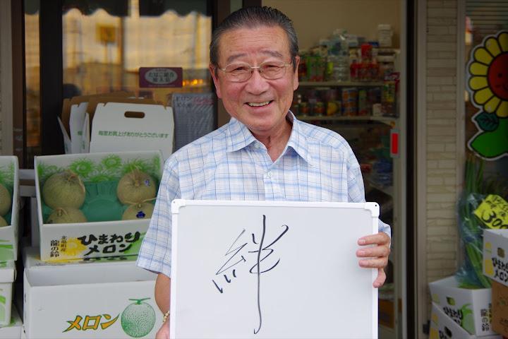 有馬 昌志さん(72歳)
