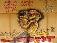فيلم 3 وجوة للحب