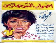 فيلم اضراب الشحاتين