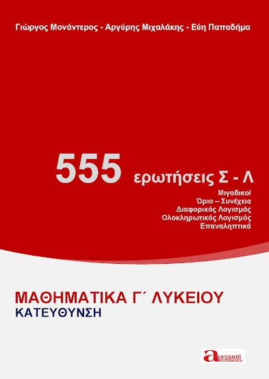 Μαθηματικά Γ΄ Λυκείου Κατεύθυνσης (555 ερωτήσεις Σ - Λ)