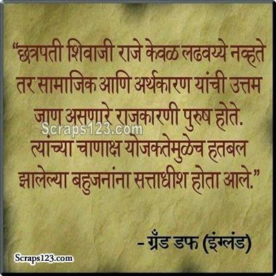 Angraz bhi Shivaji Maharaj ki mahatta ko nakar nahi sakte the.