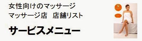 日本国内の女性向けのマッサージ店情報・サービスメニューの画像