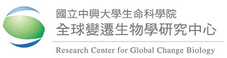 國立中興大學全球變遷生物學研究中心