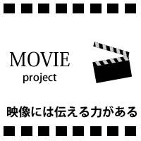 映像製作チーム募集のイメージ