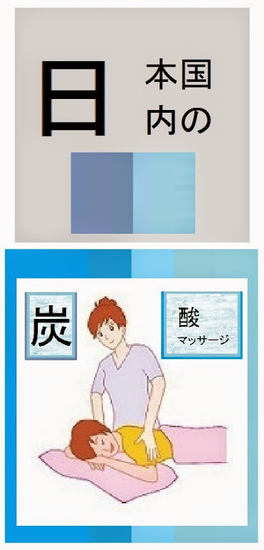 日本国内の炭酸マッサージ店情報・記事概要の画像