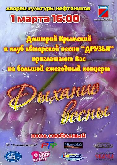 """Клуб авторской песни """"ДРУЗЬЯ"""". г.Туапсе. +весны_итог_А1+(724x1024)"""