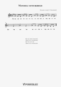 """Песня """"Мамины помощники"""". Музыка и слова О. Лекомцевой: ноты"""