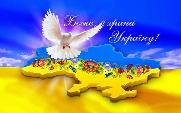 Боже, храни Украину!