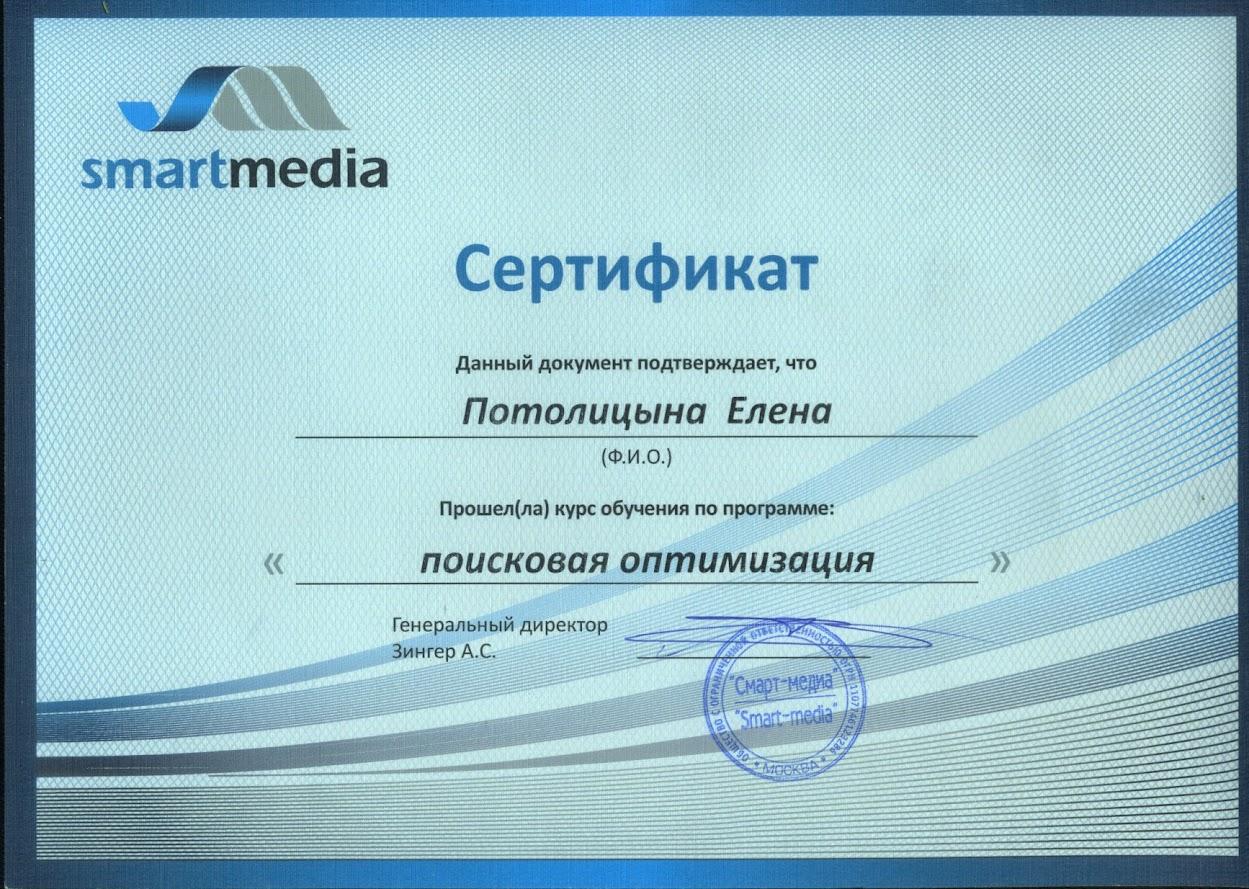 сертификат СмартМедиа поисковая оптимизация