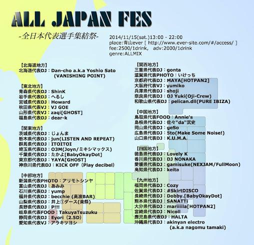 ALL JAPAN FES