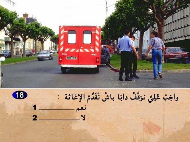 code permis maroc code rousseau auto ecole maroc code de la route maroc en line test. Black Bedroom Furniture Sets. Home Design Ideas