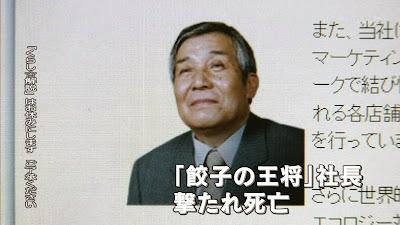 【マスゴミ】朝日新聞、餃子の王将社長銃殺で株価暴落について「天与の拾い場」と報じる。