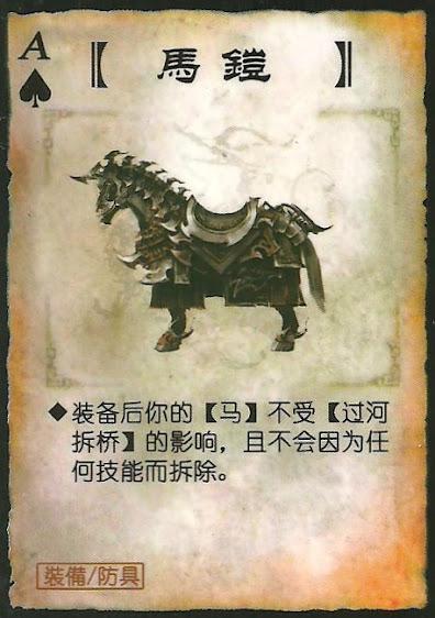 Horse Armor 2