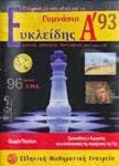 Ευκλείδης A - τεύχος 93