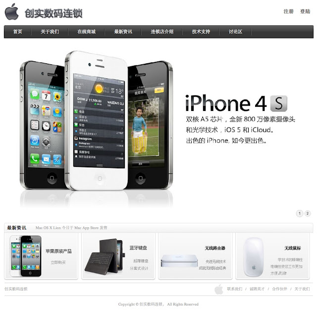 screenshot of a webpage in Chinese that looks almost identical to the official Apple chinese website