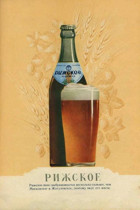 Каталог пива 1957 года