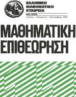 Μαθηματική Επιθεώρηση - τεύχος 11ο