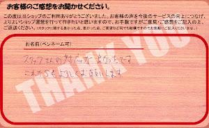 ビーパックスへのクチコミ/お客様の声:M,H 様(滋賀県大津市)/レクサス IS250