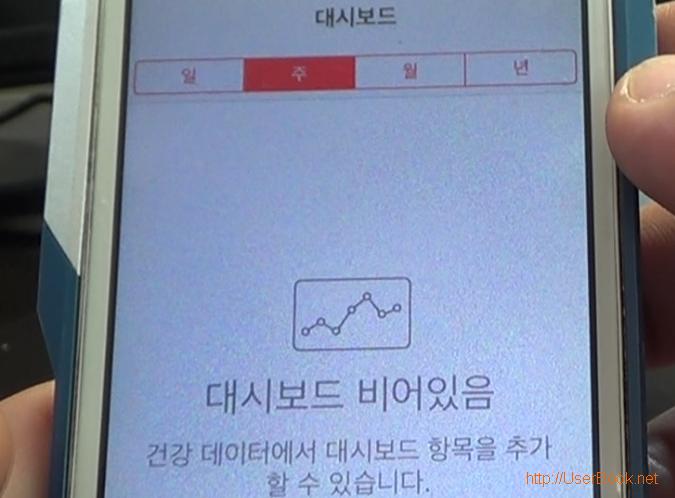 아이폰 ios8의 새로운 앱 건강 대시보드