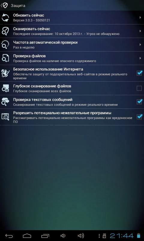 Обзор AVG Mobile AntiVirus Security. Avg-antivirus