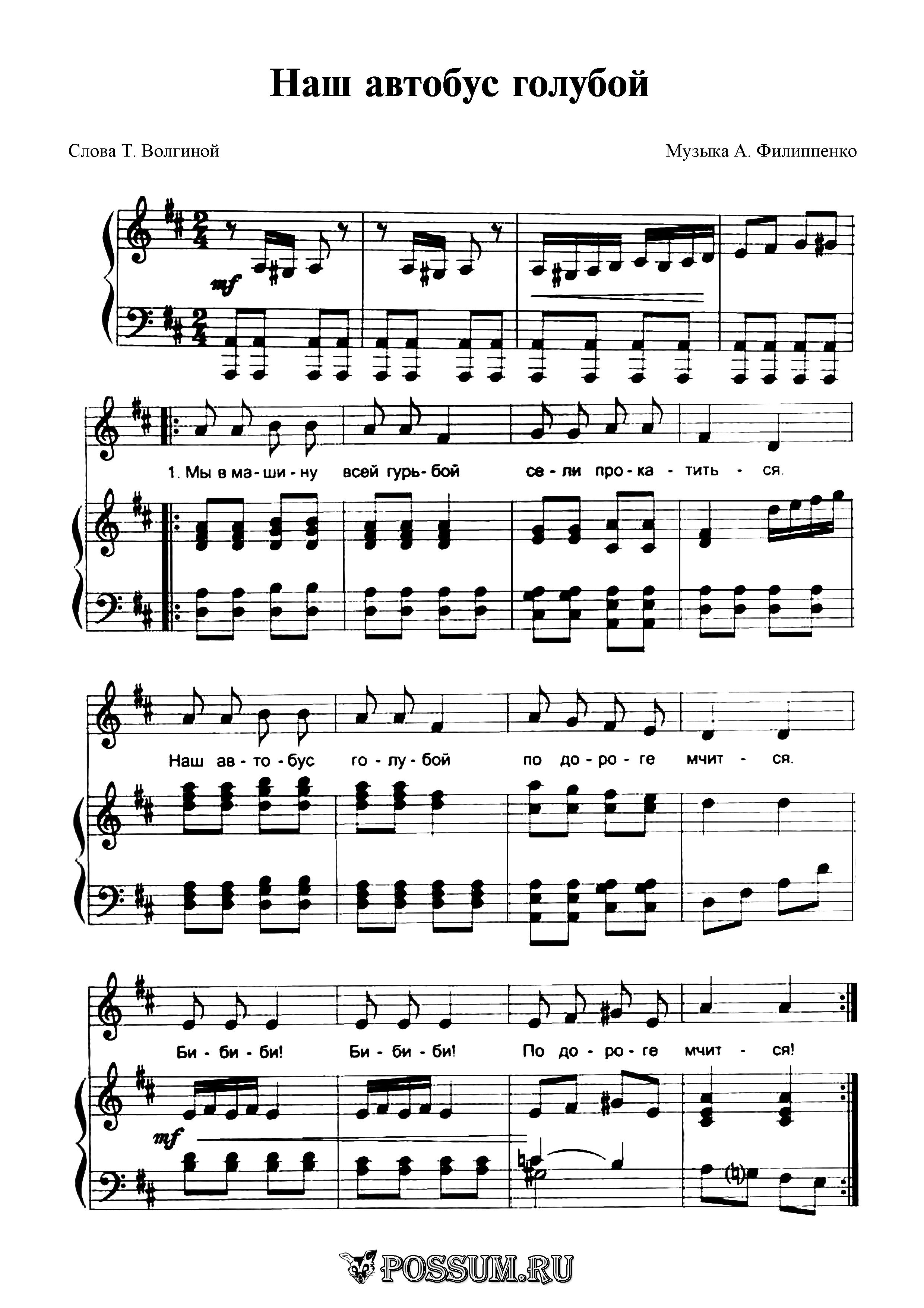 Ноты песни три желания из маши и мидеведь.