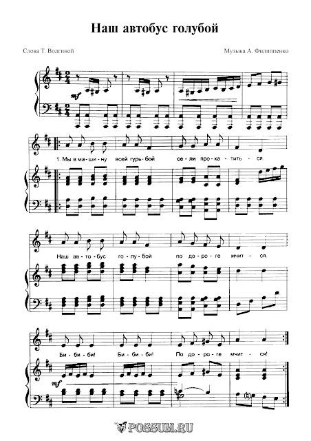 Песня про автобус железнова слушать - cef44