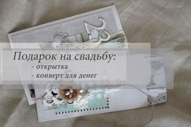 Свадебный комплект :)