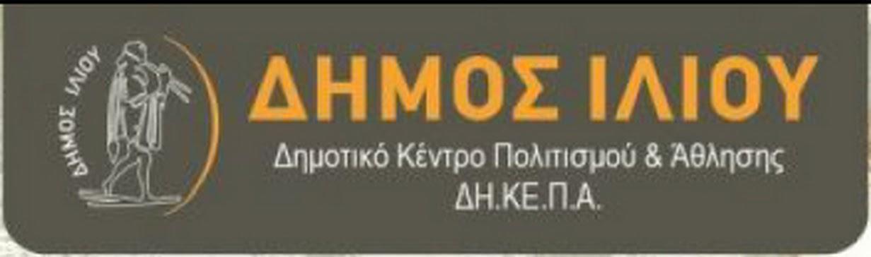 ΔΗΜΟΣ ΙΛΙΟΥ - ΠΑΡΚΟ ΤΡΙΤΣΗ