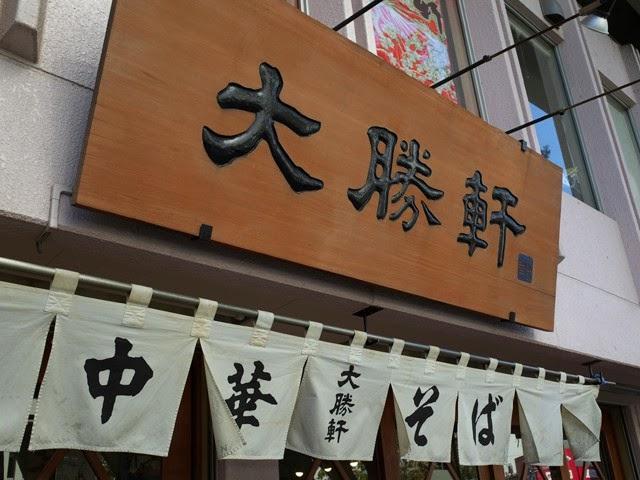 大勝軒のデカイ看板と、中華そばと書かれた白いノレン