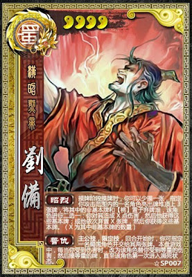 Liu Bei SP