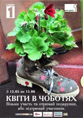 Квіти у чоботях