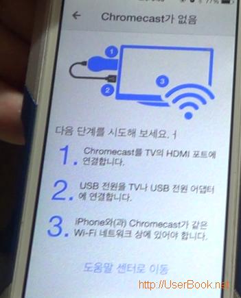chromecast가 없음이라는 메세지가 나올때 해결 방법