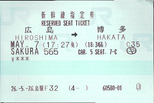 Hakata Ticket