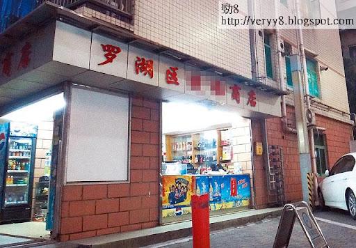 本刊獲悉位於羅湖區文錦中路一間煙酒商店,曾捲入香港一宗洗黑錢案。該店主對查問一概不作回應。