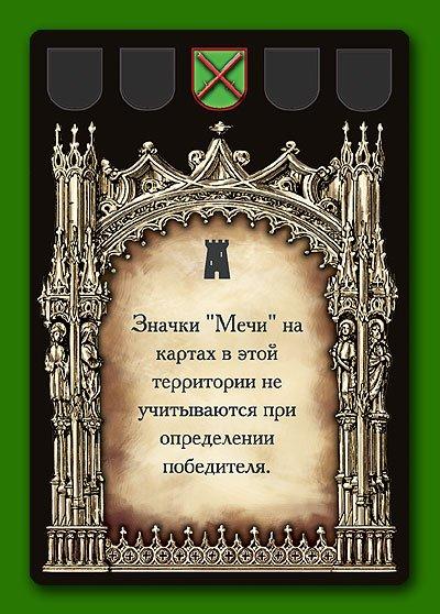 Настольная игра Ордонанс карты