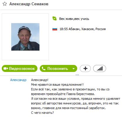 отзыв Александр Семаков о smartearnings.ru