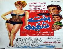 فيلم بنت شقية