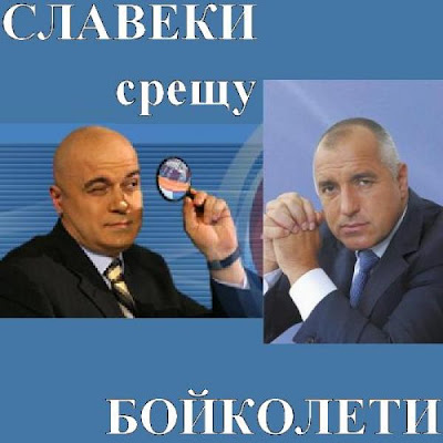 Бате Бойко резнал Слави за Нова ТВ
