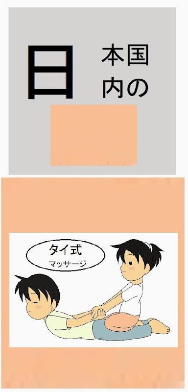 日本国内のタイ式マッサージ店情報・記事概要の画像