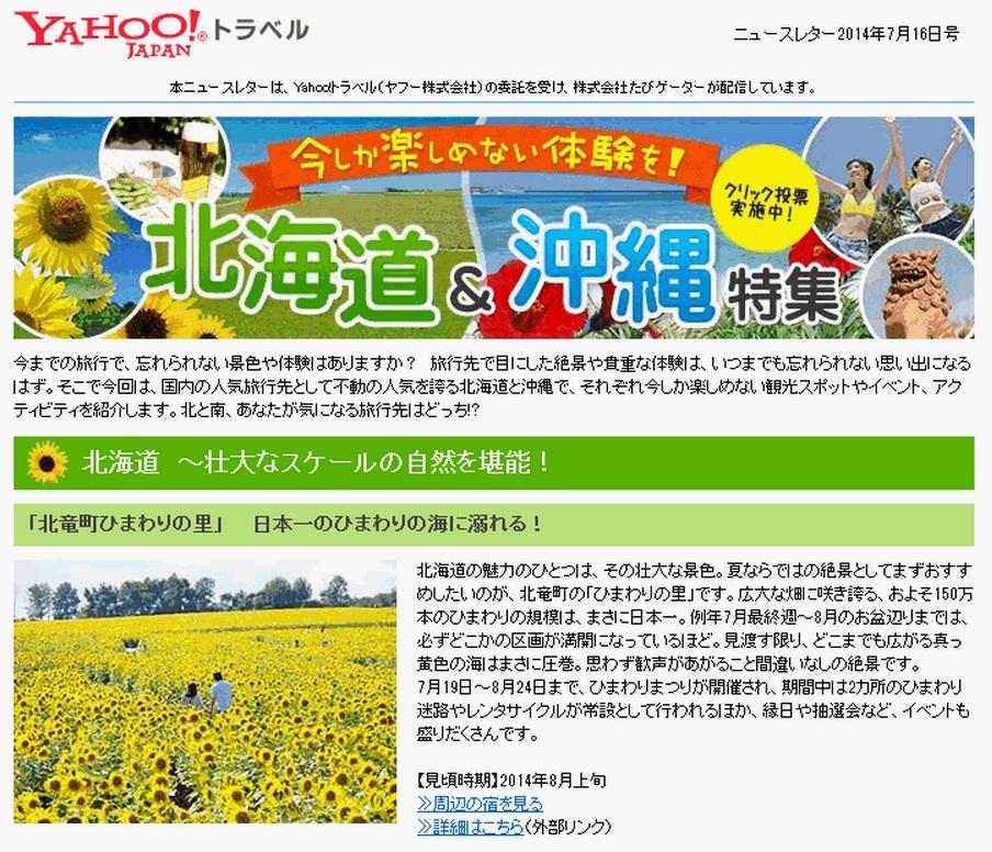 Yahoo!トラベル ニュースレター(2014年7月19日号)一部抜粋