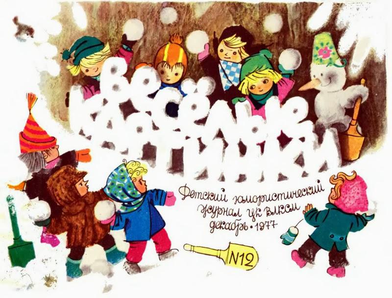 журнал, детская литература, иллюстрации, ссср, история, музей детства, детство