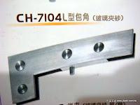 裝潢五金 品名:CH7104-推拉門L型包角 規格:210*95*45MM 顏色:砂面 玖品五金