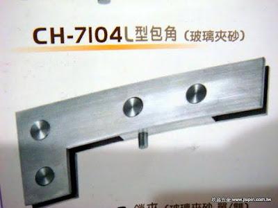 裝潢五金品名:CH7104-玻璃門L型包角規格:210*95*45MM 顏色:砂面功能:裝在玻璃門上固定玻璃另外搭配地鉸鍊按裝玖品五金