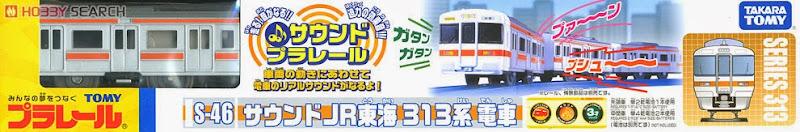 Đồ chơi Tàu hỏa có âm thanh S-46 J.R. Tokai Series 313 được làm từ chất liệu nhựa cao cấp, an toàn