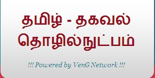 Tamil - Information Technology