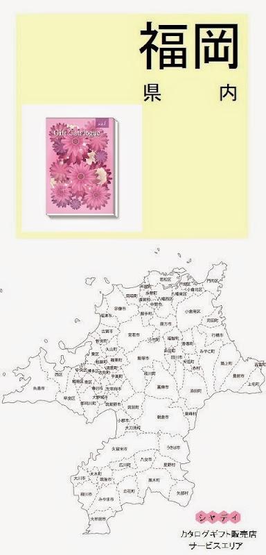 福岡県内のシャディカタログギフト販売店情報・記事概要の画像