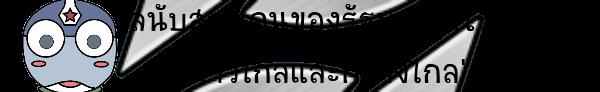 [Keron Soldier Talking] ร่วมยินดีกับท่านอาจารย์ Dororo นักใบ้หวย R5ah431x
