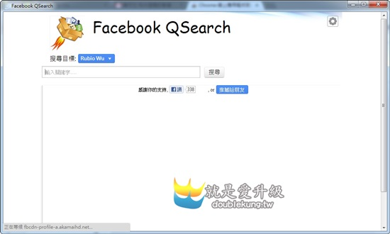 FACEBOOK教學系列-Facebook QSearch幫你快速找到之前個人訊息