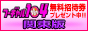 フーギャル104関東